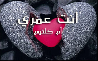 صورة اللي راح من عمري راح وعدى ياحبيبى