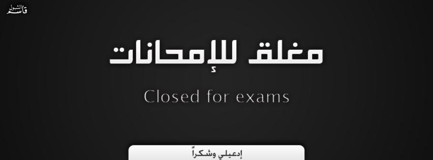 غلفة امتحانات 2020 كفرات مغلق للامتحانات 2020