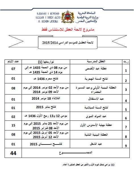 صور جدول العطل المدرسية 2017 بالمغرب , للمدارس وللجامعات