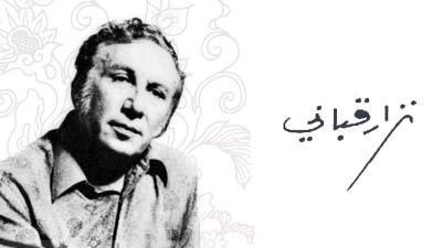 بالصور قصائد شعر حب , قصيده خالدة لنزار قباني 20160717 38