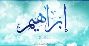 صور معنى اسم ابراهيم في اللغة العربية