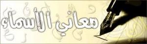 بالصور معنى اسم ابراهيم في اللغة العربية 20160717 383