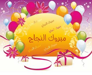 التهنئة بنجاح 2019 مبروك النجاح 2019 عبارات النجاح 2019