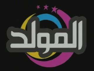 صورة تردد قنوات الرقص 2019 , قنوات الرقص الشرقي