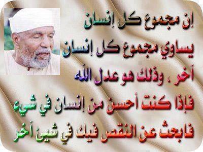 بالصور ادعية دينية مكتوبة , ادعية متولى الشعراوى 20160717 55
