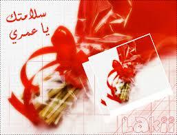 الحمدلله السلامة 2017 بطاقات الحمد الله السلامة للمريض 2017