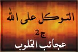 صورة دعاء لرد الحق لصحابه , من اجمل الادعيه لرد الحق