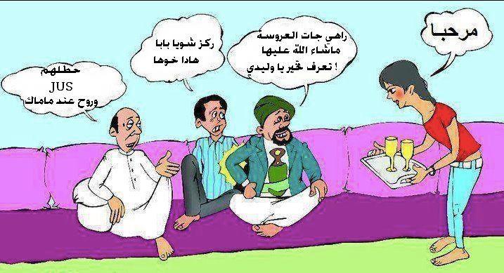 صوره صور مضحكة جزائرية , لكل الجزائريين