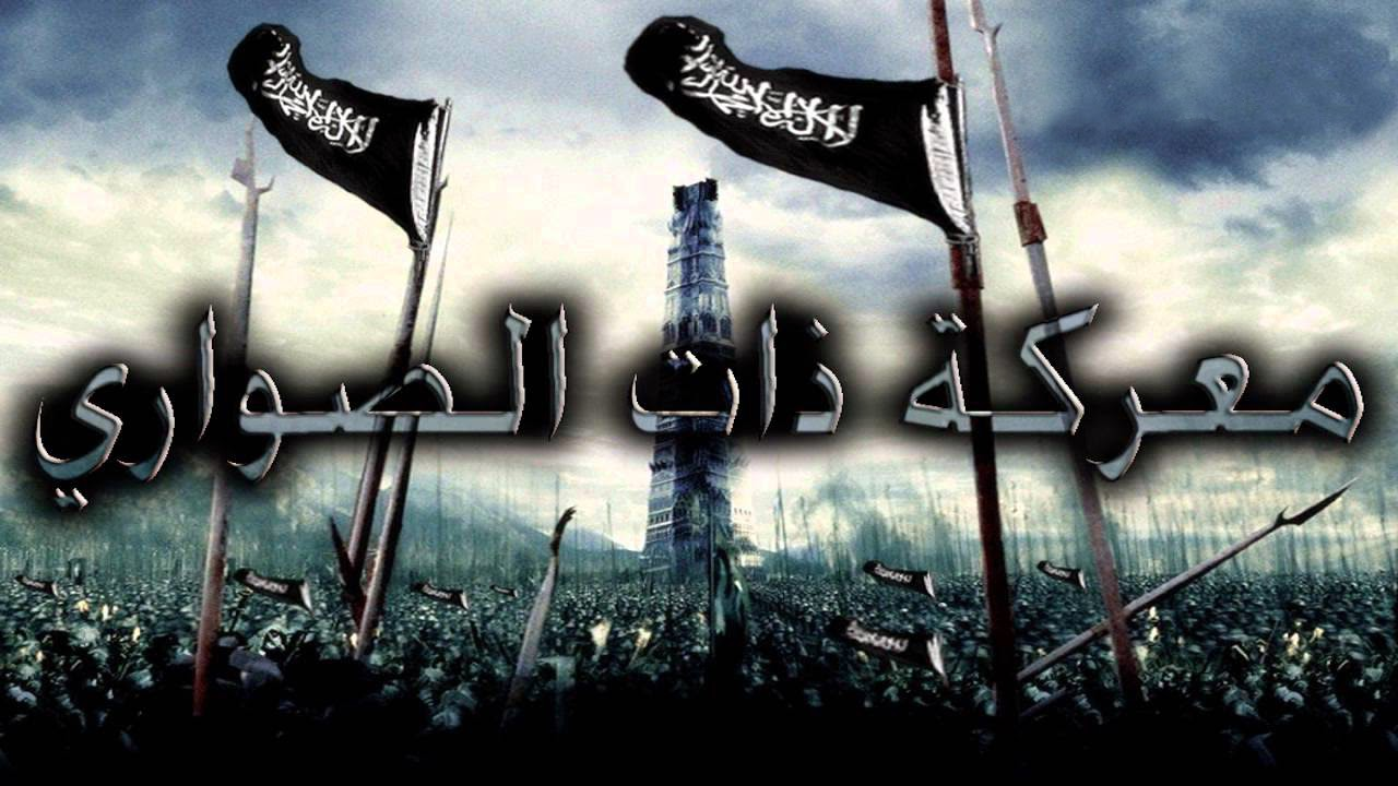 صوره اول معركة اسلامية بحرية , ما هي اول معركه اسلاميه