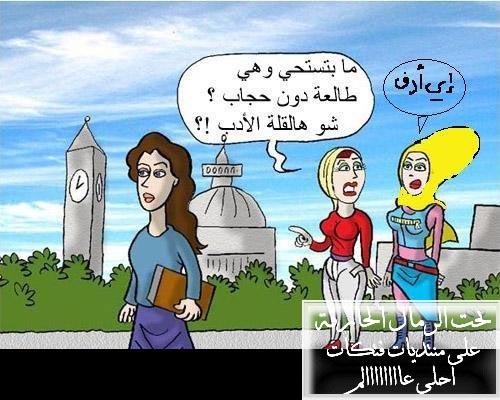 مجموعه  صور مضحكه  هتفطسيِ عليِ نفْسك مِن الضحك  كاريكاتير الجُزء الرابع)