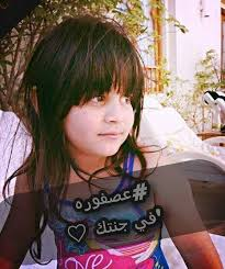 صور قصة الطفلة زينة , مقتل الطفلة زينة