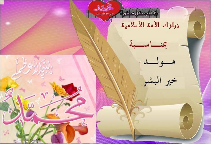 صور المولد النبوي الشريف .. صور بطاقات للتهنئه بالمولد النبوى