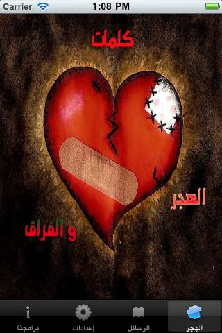 صور اشعار فراق , ارق الشعار