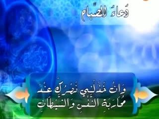 صورة دعاء الصباح للامام علي مكتوب