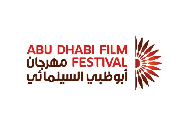 صور مهرجان ابوظبي السينمائي 2017 , اخبار المهرجان وموعده