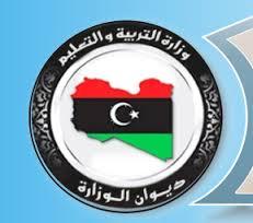 صور موقع وزارة التربية والتعليم اليمن , ظهور نتيجة الثانوية العامة اليمن ادبى وعلمى