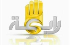 صورة تردد قناة رابعة العدوية على النايل سات,2019 20160718 1493