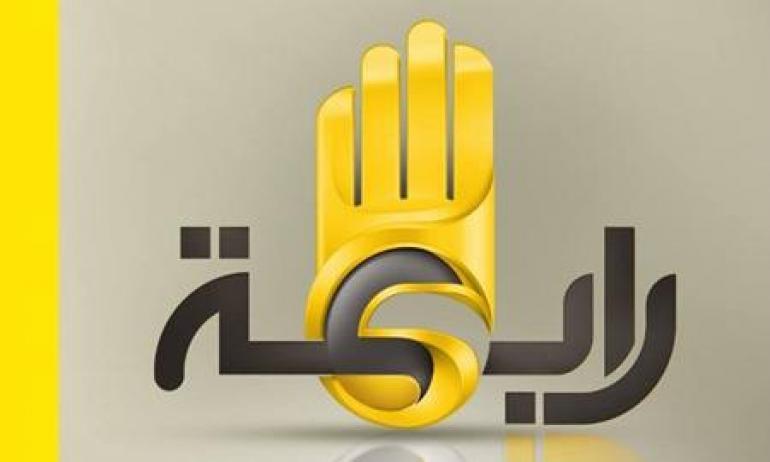 صور تردد قناة رابعة العدوية على النايل سات,2017