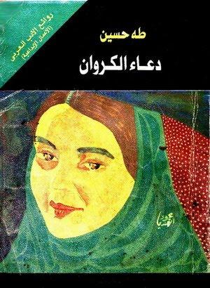صورة دعاء الكروان طه حسين القصة