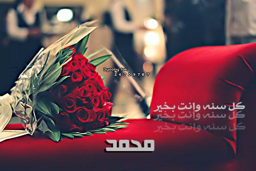 صورة صور ل اسم محمد مع عبارات