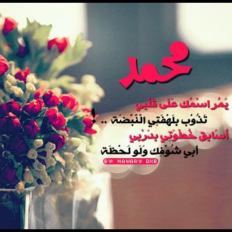 صور صور ل اسم محمد مع عبارات