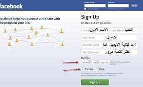 صوره كيف استعمل الفيس بوك , طريقه سهله لاستخدام الفيس بوك
