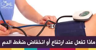 صورة اعراض ارتفاع ضغط الدم , اعراض الضغط