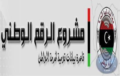 صور الرقم الوطني الليبي , مشروع 2017