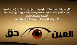 صور كيف تتخلص من العين اذا عرف العائن
