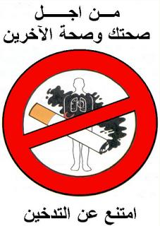 صورة موضوع انشاء عن التدخين