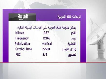 صور تردد العربية , التردد لكل قنوات العربية