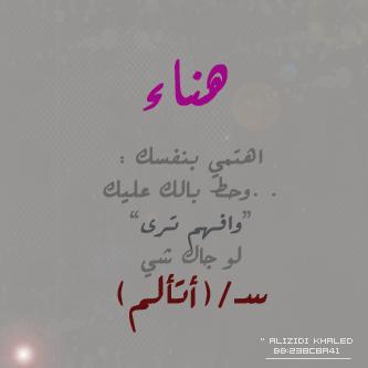 بالصور اسم هناء عربي و انجليزي مزخرف , معنى اسم هناء و شعر و غلاف و رمزيات 2020 Photos and meaning nam 2020_1415825347_209.