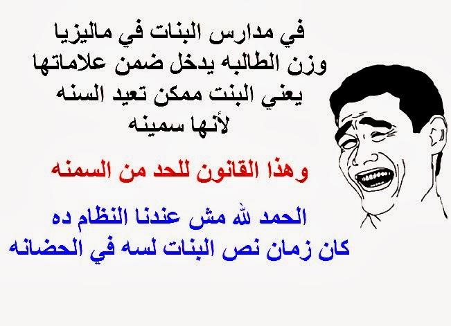 صوره شعر مضحك عن المدارس