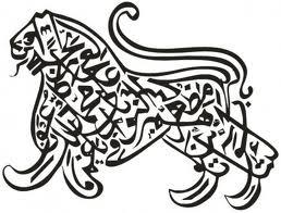 صور تعريف الخط العثماني