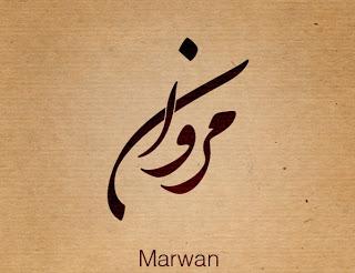 صور معنى كلمة مروان