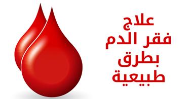 صور مداواة فقر الدم