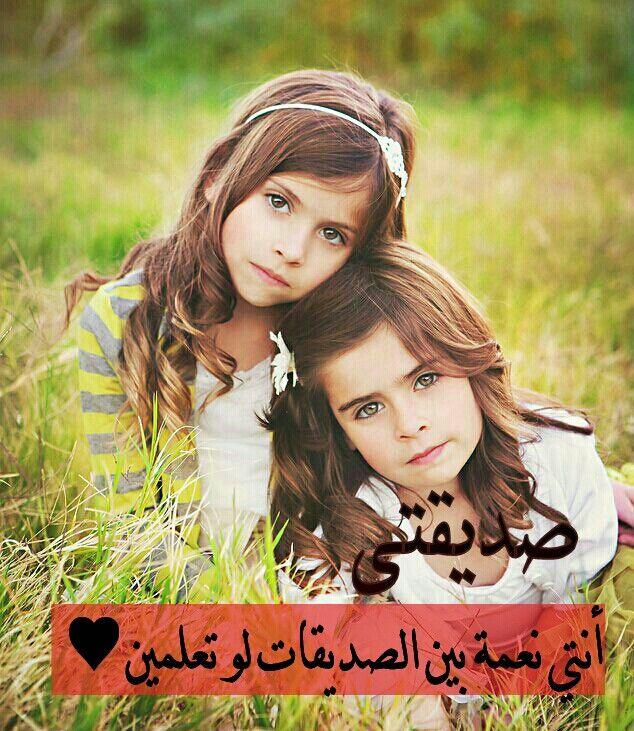 صور صور بنات اصدقاء