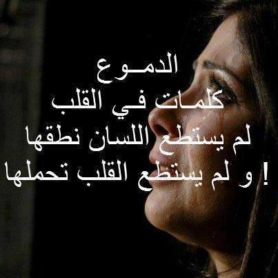 صورة اجمل كلام العتاب والحزن