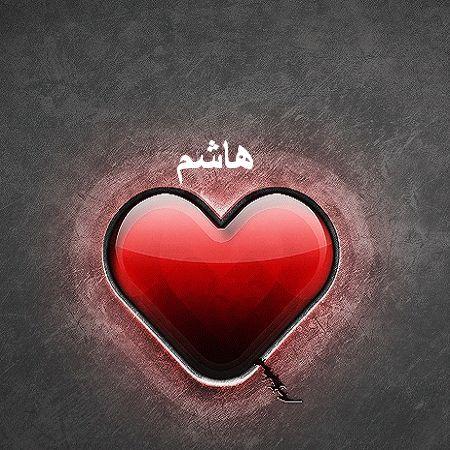 صور معنی اسم هاشم