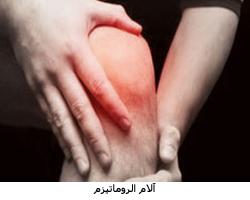 صور الوقاية من امراض الروماتيزم