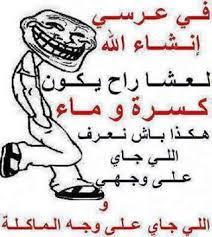 صور فكاهة جزائرية 2017