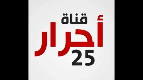 صور تردد قناة احرار 25 2017