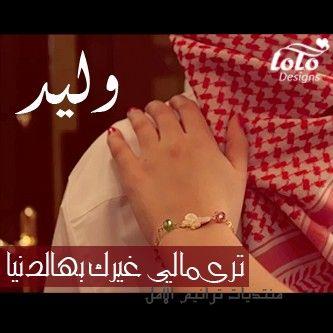 صور صور اسم وليد مزخرف