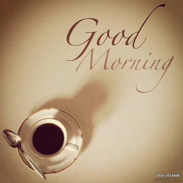صور صباح الخير 2020 ، احلى و اجمل صور صباحية بطاقات كروت صباح الخير حبيبي رومانسية للحبيب للزوج للاهداء فيس بوك حديثة روعة Good Morning images 2020