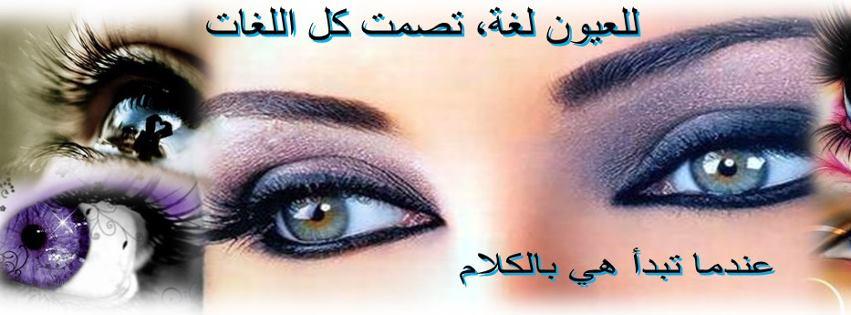 صورة مواصفات العيون الجميلة