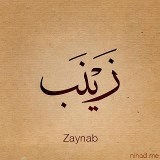 صور ما معنى اسم زينب