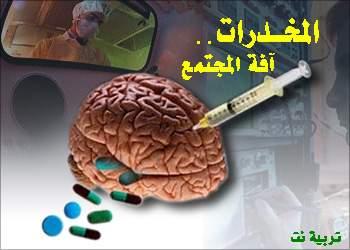 صورة مقال صحفي حول المخدرات