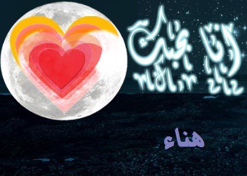 بالصور اسم هناء عربي و انجليزي مزخرف , معنى اسم هناء و شعر و غلاف و رمزيات 2020 Photos and meaning nam 2020_1415825348_798.