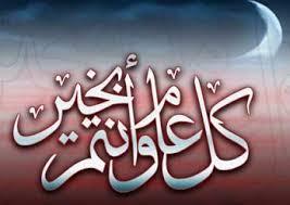 صوره عبارات عن عيد الاضحى المبارك