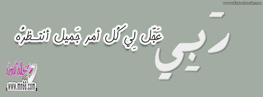 صور خلفيات للفيس بوك اسلامية